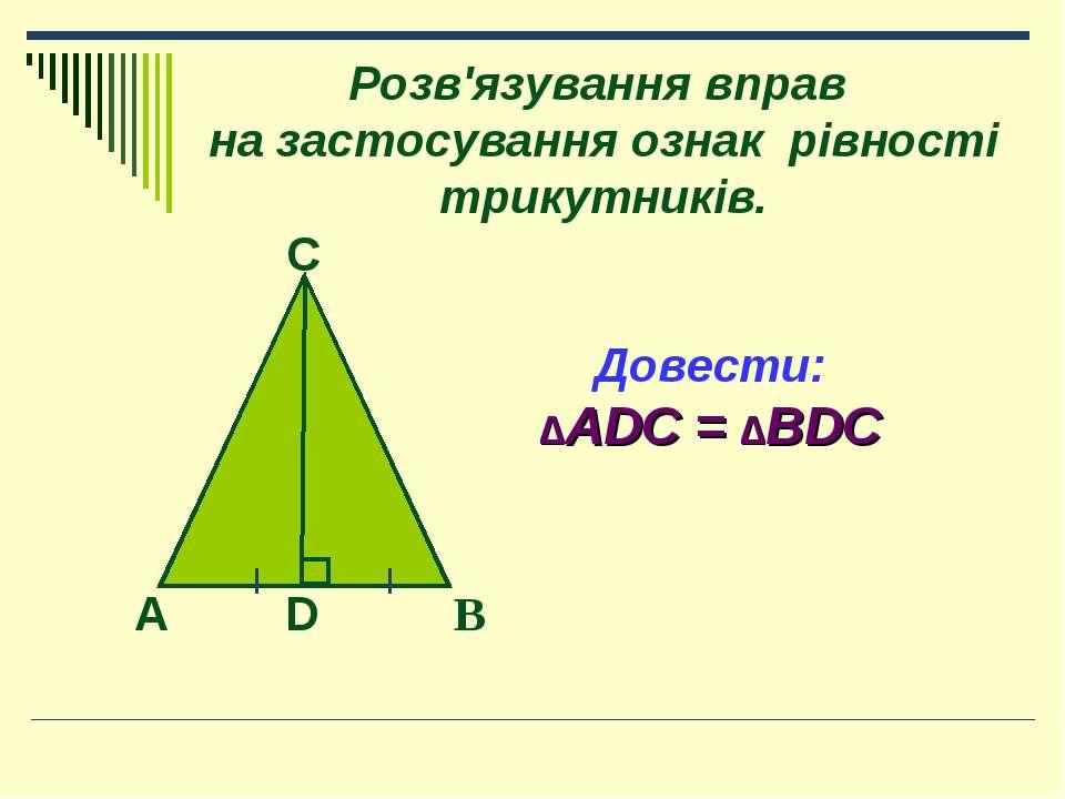 Розв'язування вправ на застосування ознак рівності трикутників. B A D C Довес...