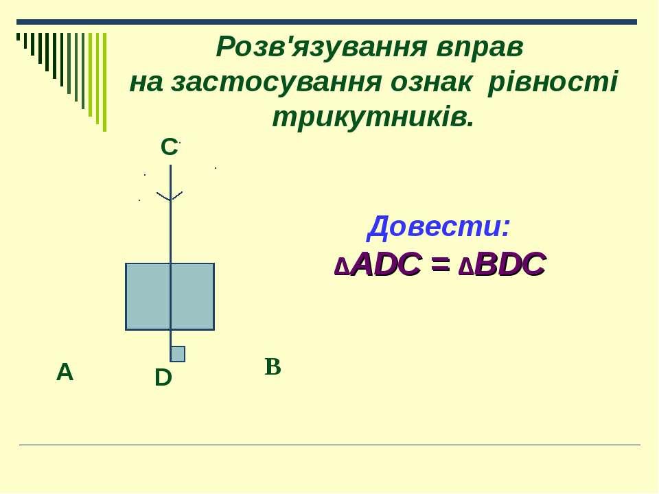 Розв'язування вправ на застосування ознак рівності трикутників. Довести: ∆ADC...