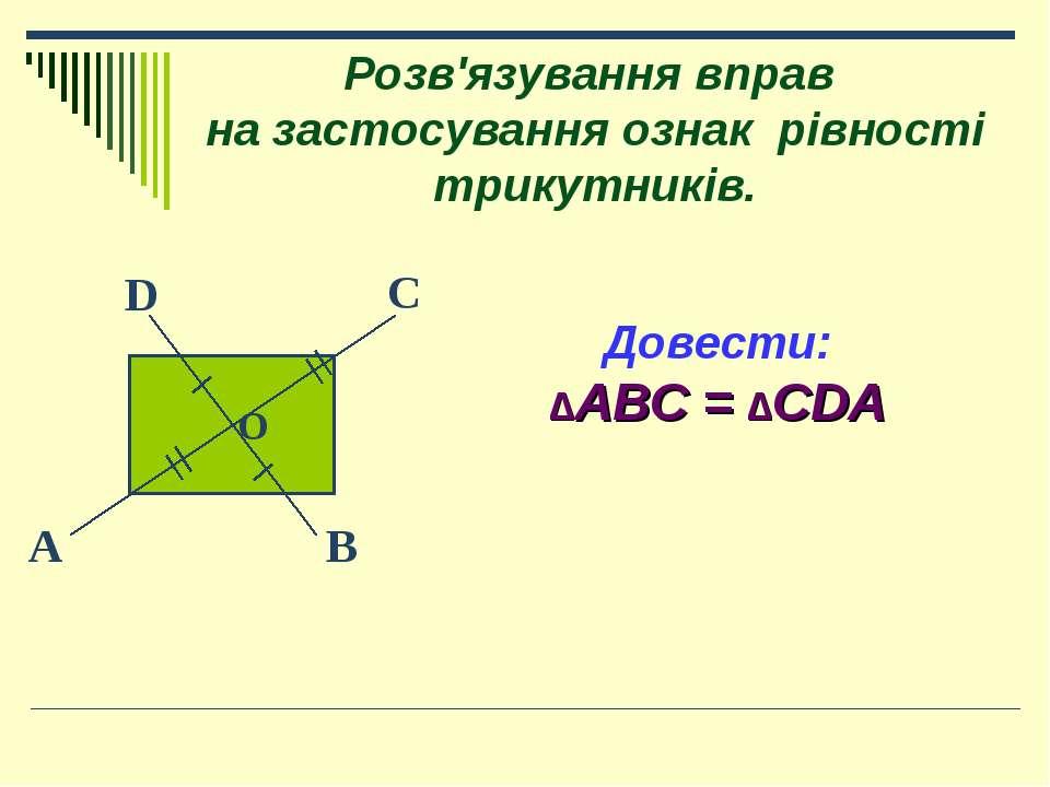 Розв'язування вправ на застосування ознак рівності трикутників. O D B A C Дов...