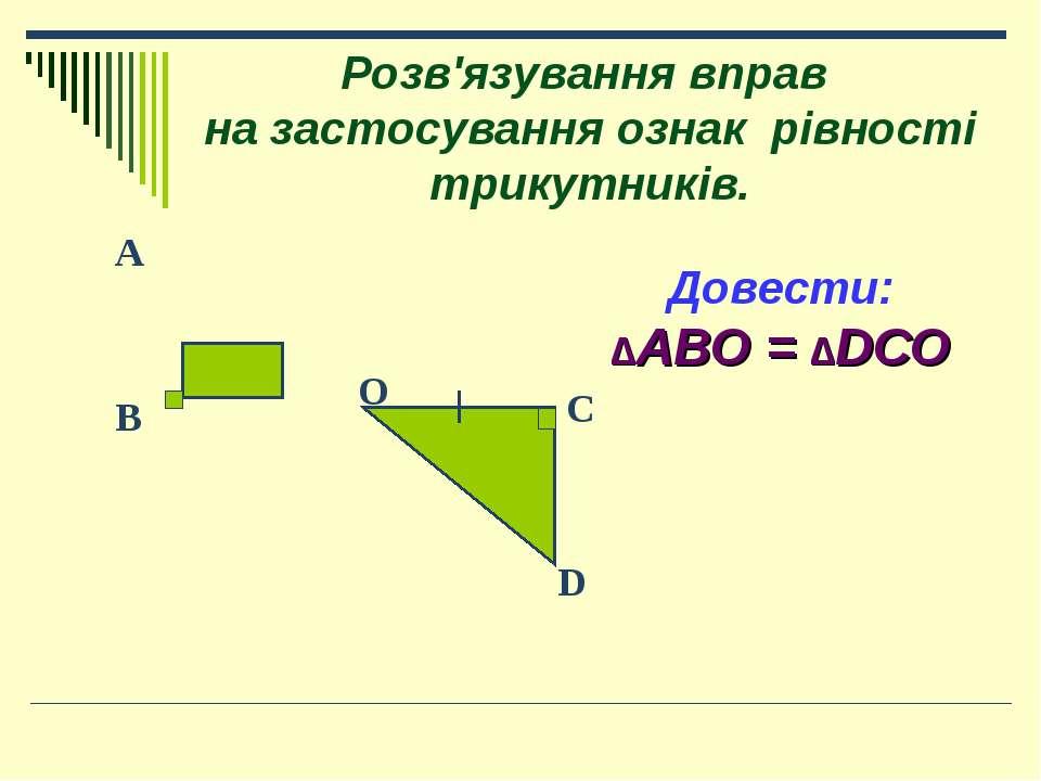 Розв'язування вправ на застосування ознак рівності трикутників. Довести: ∆ABO...