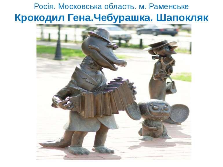 Росія. Московська область. м. Раменське Крокодил Гена.Чебурашка. Шапокляк