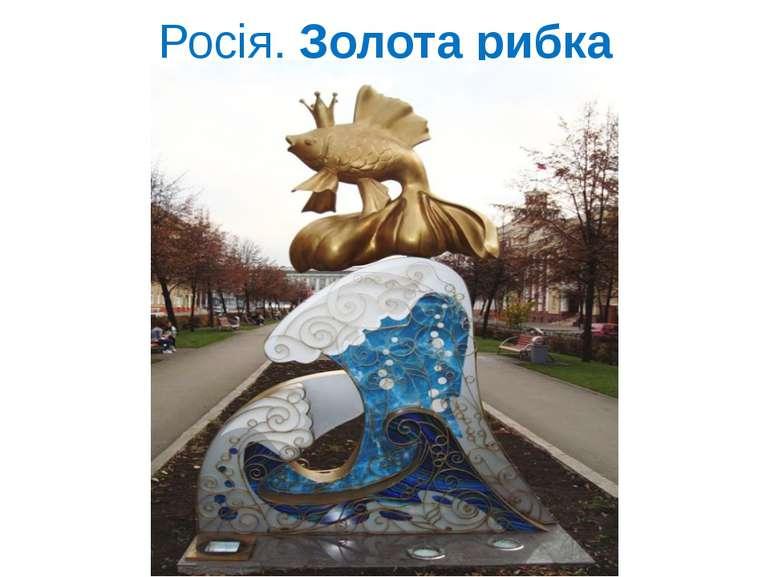 Росія. Золота рибка