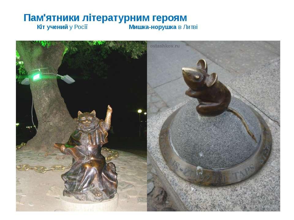 Пам'ятники літературним героям Кіт учений у Росїї Мишка-норушка в Литві Пам'я...