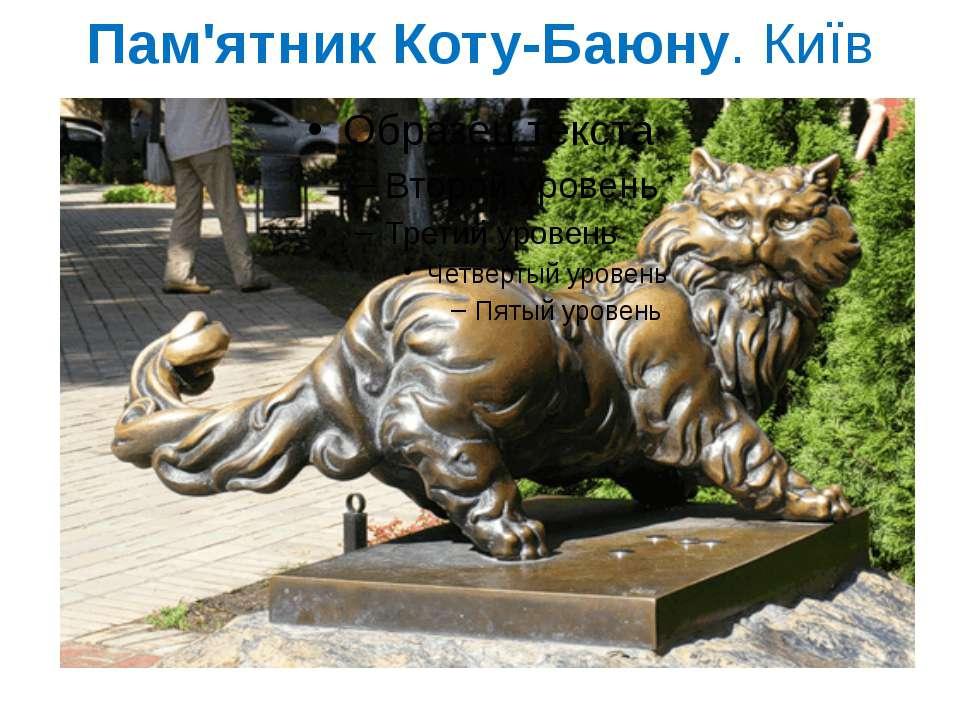 Пам'ятник Коту-Баюну. Київ