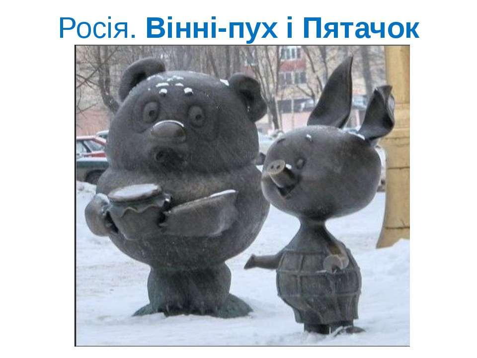 Росія. Вінні-пух і Пятачок