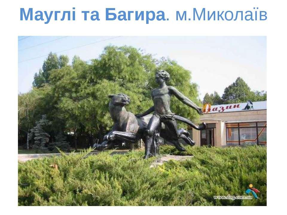 Мауглі та Багира.м.Миколаїв