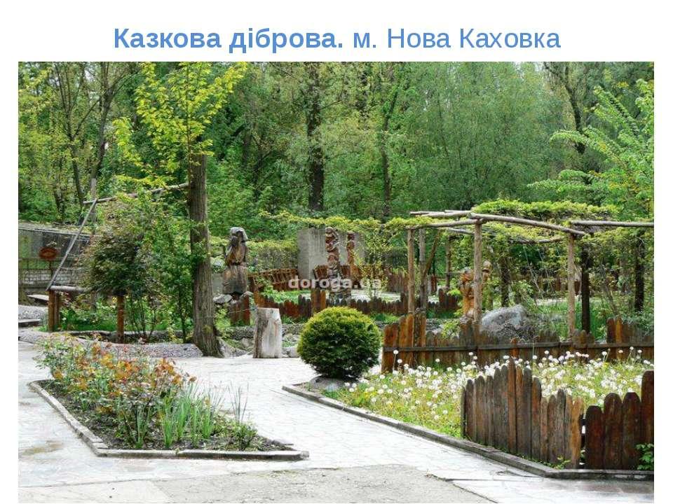 Казкова діброва. м. Нова Каховка