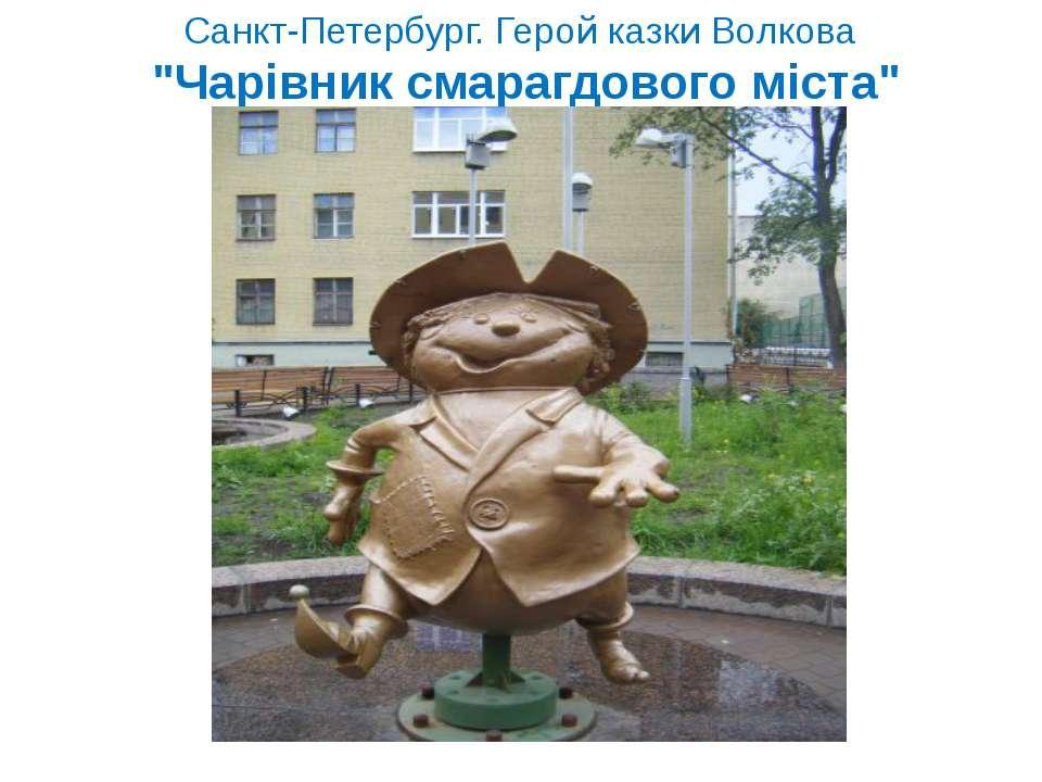"""Санкт-Петербург. Герой казки Волкова """"Чарівник смарагдового міста"""""""