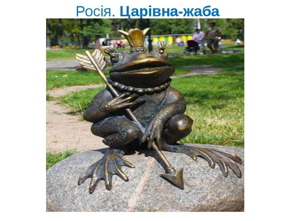 Росія. Царівна-жаба