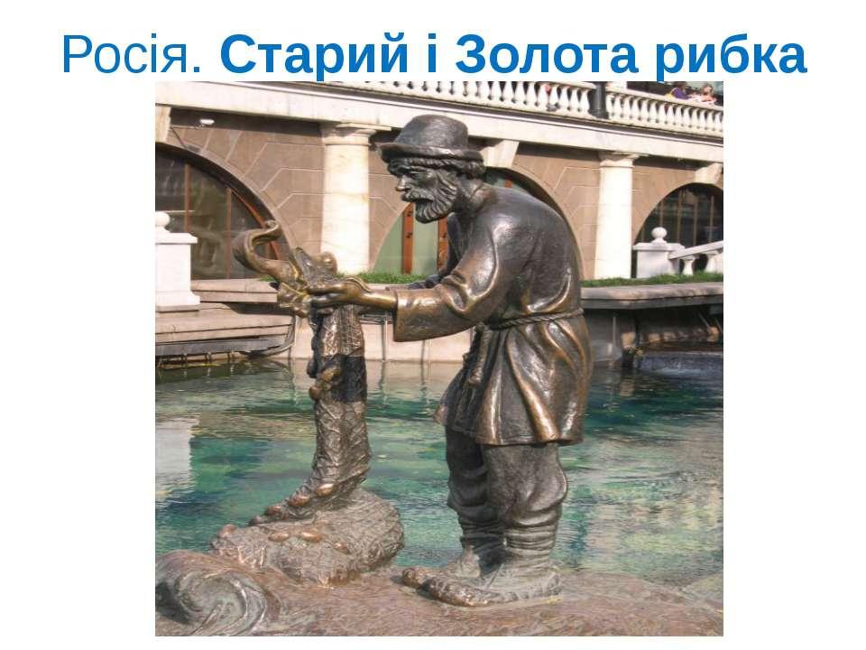 Росія. Старий і Золота рибка
