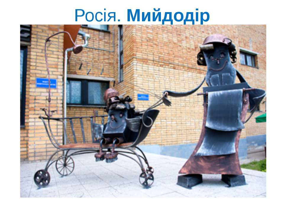 Росія. Мийдодір