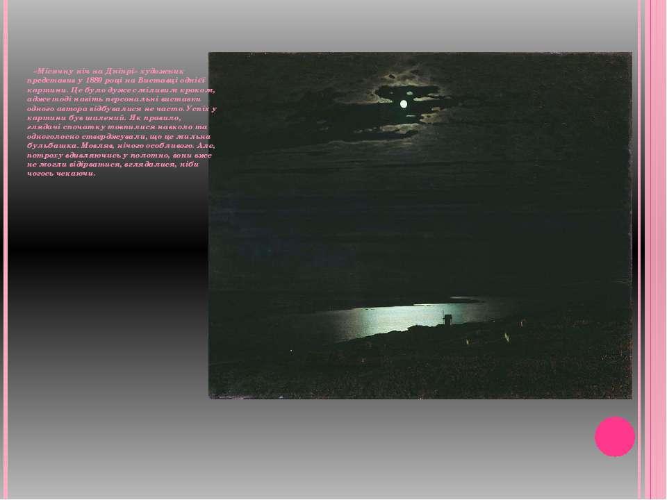 «Місячну ніч на Дніпрі» художник представив у 1880 році на Виставці однієї ка...