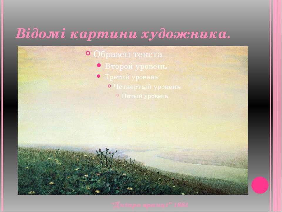 """Відомі картини художника. """"Дніпро вранці"""" 1881"""