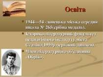 Освіта 1944—54 -донецька міська середня школа №265(срібна медаль). Історико-...