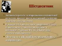 Шістдесятник Активна боротьба за відродження національної культури, протест п...