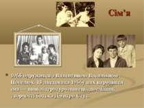 Сім'я 1965 одружився з Валентиною Василівною Попелюх. 15 листопада 1966у них ...