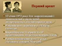 Перший арешт 12 січня 1972 року був заарештований і звинувачений у проведенні...