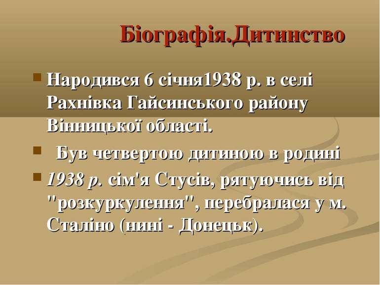 Біографія.Дитинство Народився 6 січня1938 р. в селі Рахнівка Гайсинського рай...