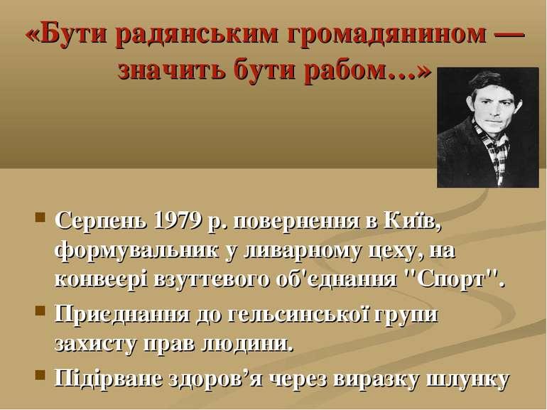 «Бути радянським громадянином— значить бути рабом…» Серпень 1979 р. повернен...