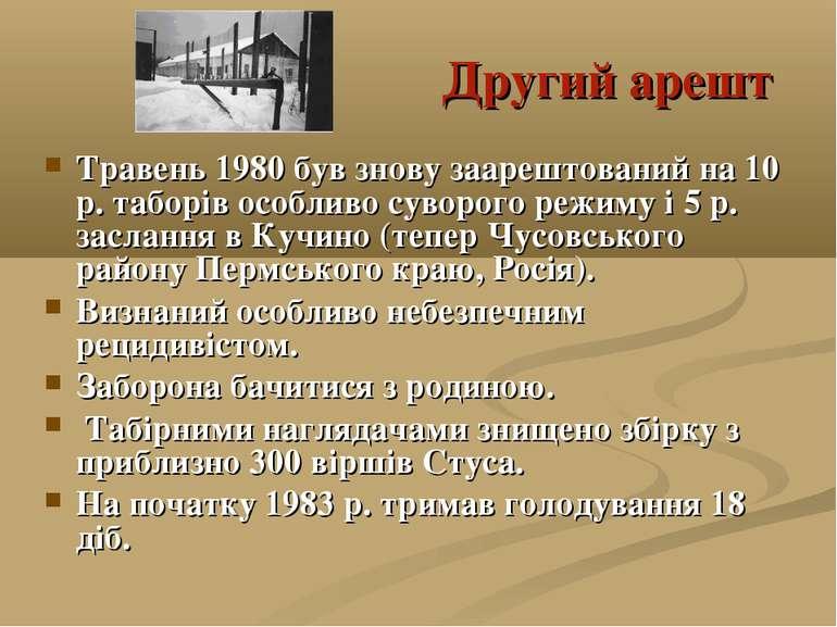 Другий арешт Травень 1980 був знову заарештований на 10 р. таборів особливо с...