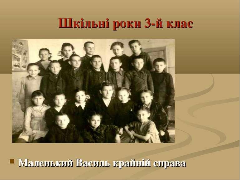 Шкільні роки 3-й клас Маленький Василь крайній справа