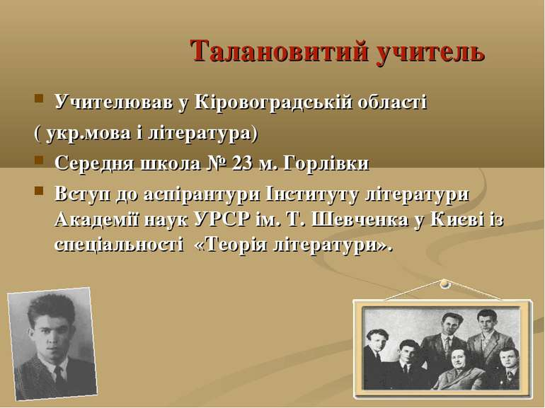Талановитий учитель Учителював у Кіровоградській області ( укр.мова і літерат...