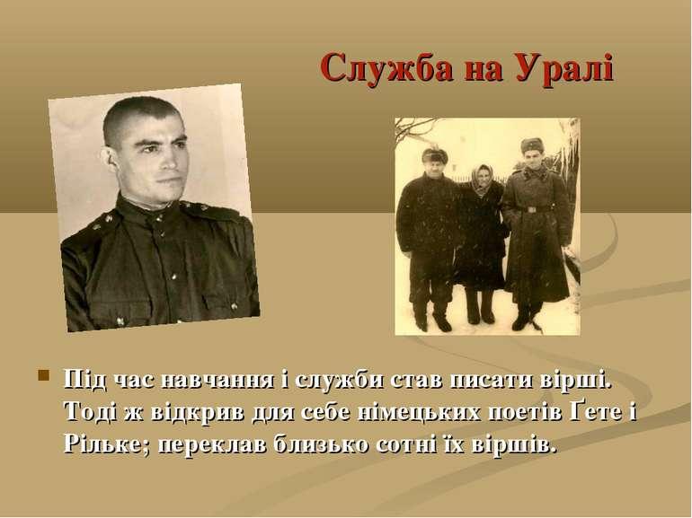 Служба на Уралі Під час навчання і служби став писати вірші. Тоді ж відкрив д...