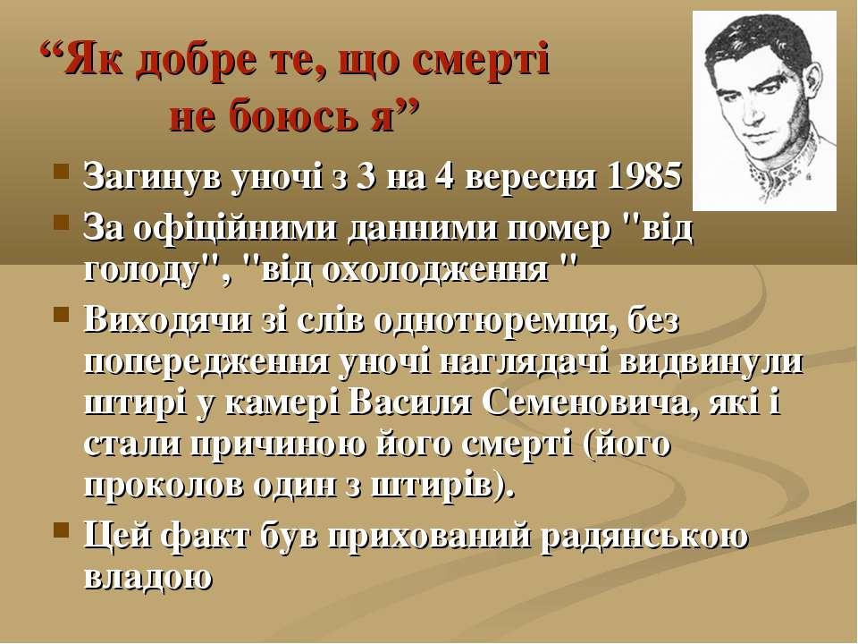 """""""Як добре те, що смерті не боюсь я"""" Загинув уночі з 3 на 4 вересня 1985 За оф..."""