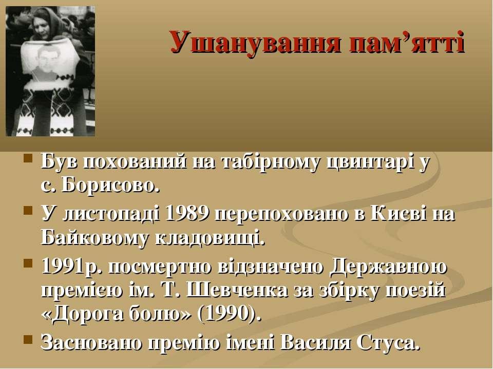 Ушанування пам'ятті Був похований на табірному цвинтарі у с.Борисово. У лист...
