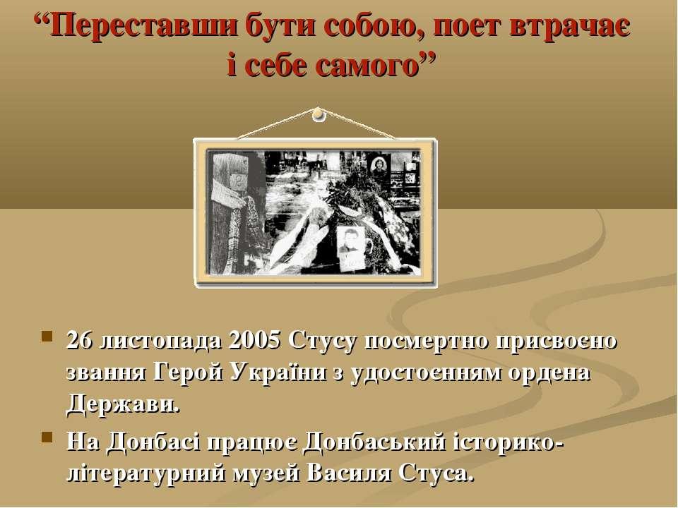 """""""Переставши бути собою, поет втрачає і себе самого"""" 26 листопада 2005 Стусу п..."""