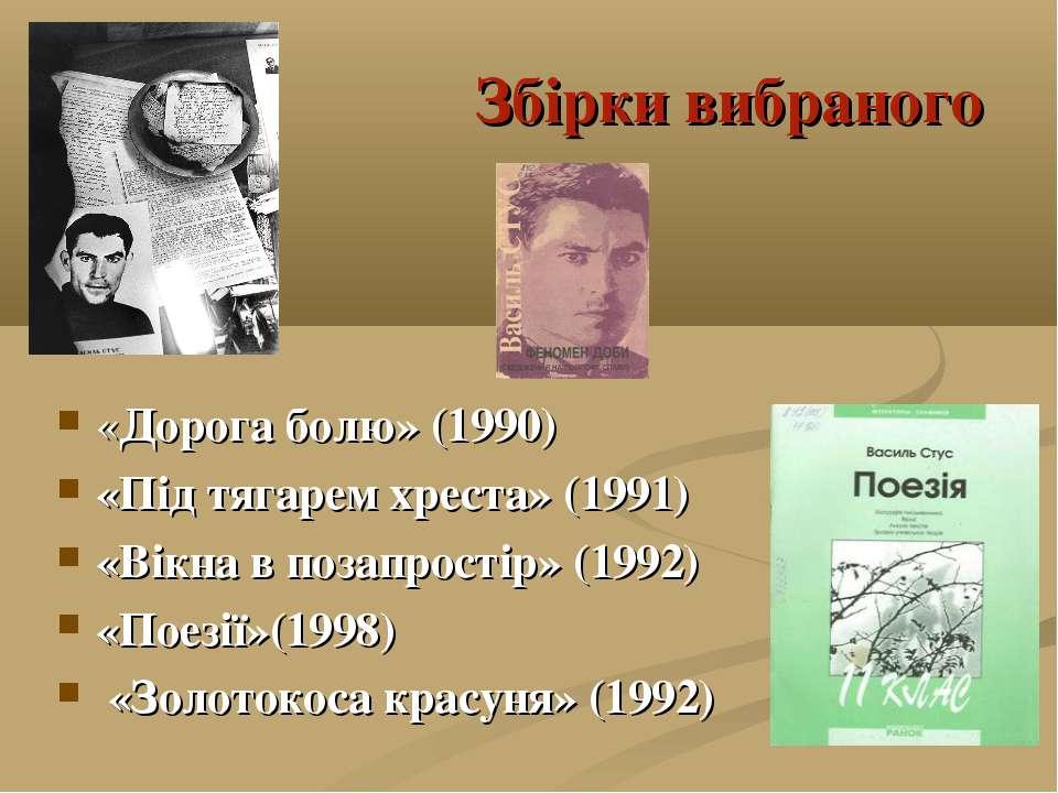 Збірки вибраного «Дорога болю» (1990) «Під тягарем хреста» (1991) «Вікна в по...
