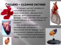 Серцево – судинна система В процесі рухової активності серцевий м'яз постійно...
