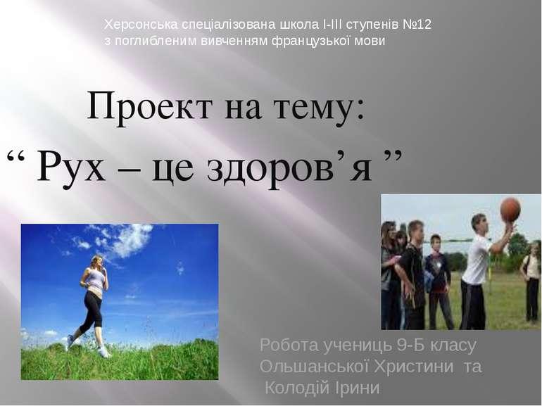"""Проект на тему: """" Рух – це здоров'я """" Робота учениць 9-Б класу Ольшанської Хр..."""