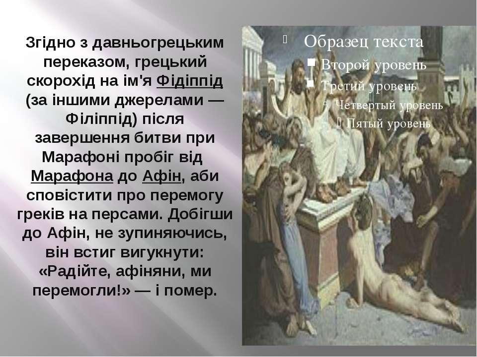 Згідно з давньогрецьким переказом, грецький скорохід на ім'я Фідіппід (за інш...