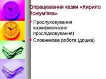 Опрацювання казки «Кирило Кожум'яка» Прослуховування казки(мовчазне прослідко...