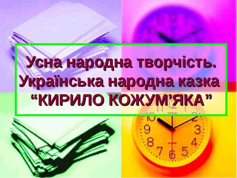 """Усна народна творчість. Українська народна казка """"КИРИЛО КОЖУМ'ЯКА"""""""