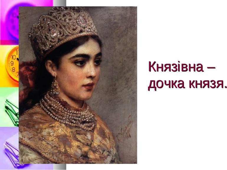 Князівна – дочка князя.