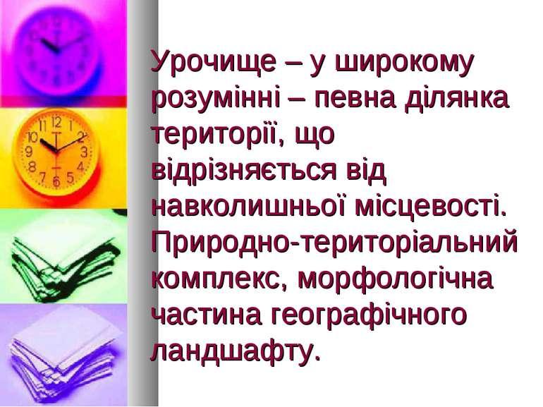 Урочище – у широкому розумінні – певна ділянка території, що відрізняється ві...