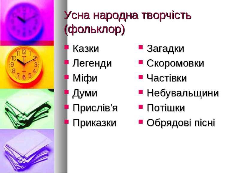 Усна народна творчість (фольклор) Казки Легенди Міфи Думи Прислів'я Приказки ...