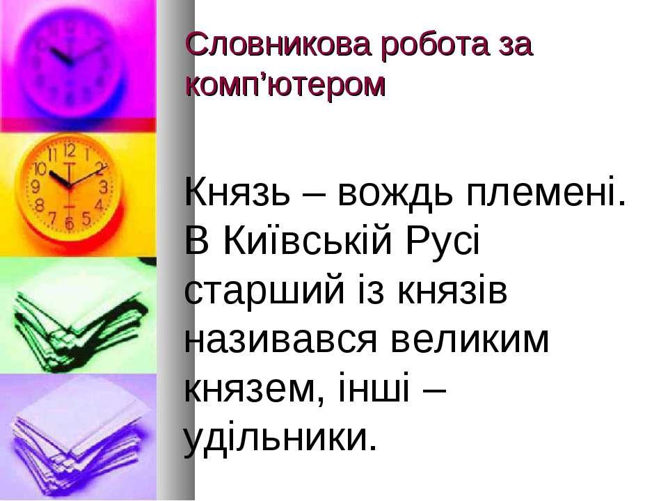 Словникова робота за комп'ютером Князь – вождь племені. В Київській Русі стар...