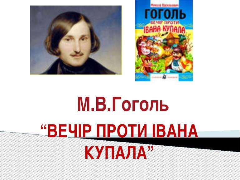 """М.В.Гоголь """"ВЕЧІР ПРОТИ ІВАНА КУПАЛА"""""""