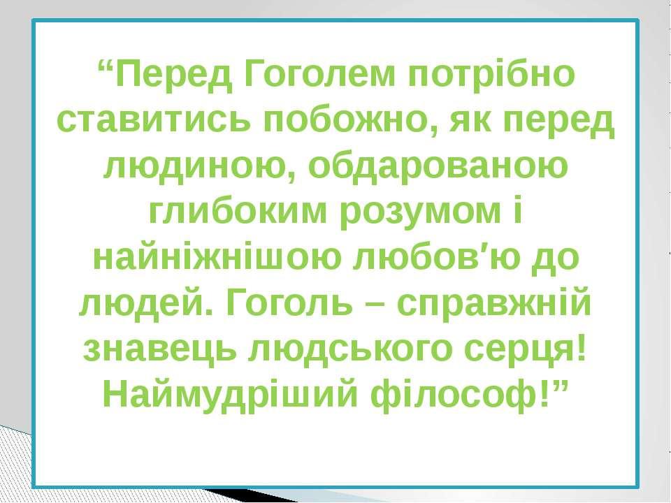 """""""Перед Гоголем потрібно ставитись побожно, як перед людиною, обдарованою глиб..."""