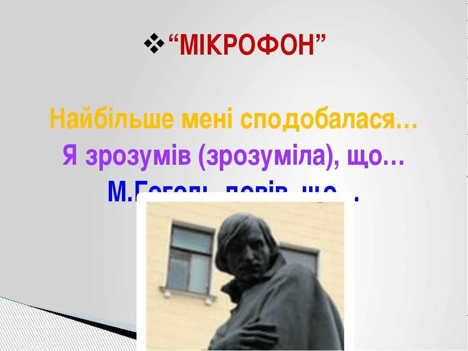 """""""МІКРОФОН"""" Найбільше мені сподобалася… Я зрозумів (зрозуміла), що… М.Гоголь д..."""