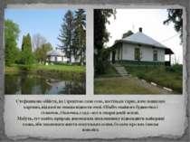 Стефаникове обійстя, як і зрештою саме село, настільки гарне, наче написана к...