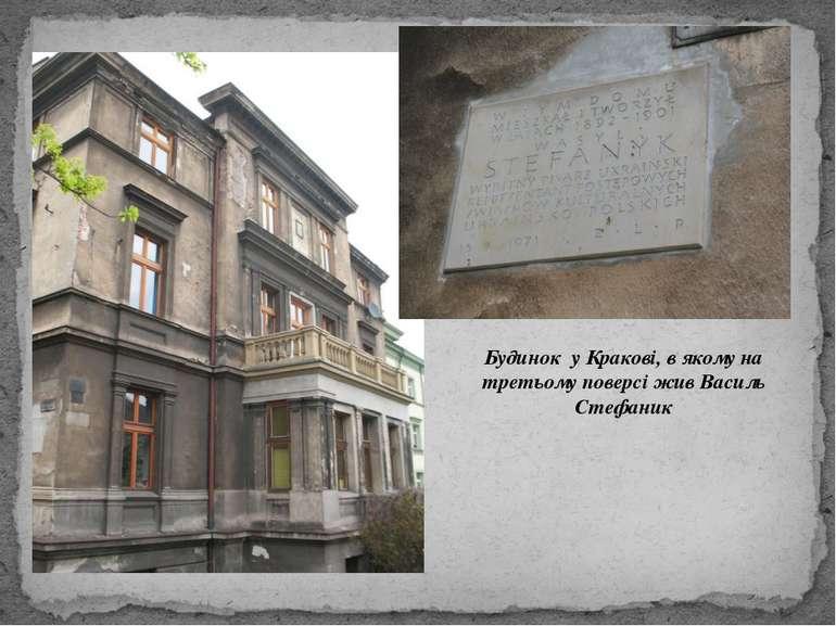 Будинок у Кракові, в якому на третьому поверсі жив Василь Стефаник
