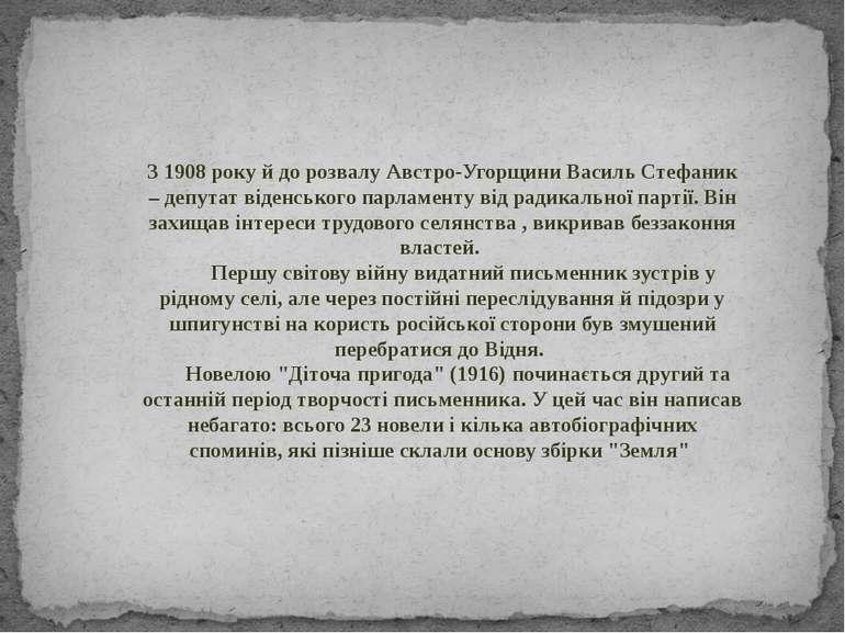 З 1908 року й до розвалу Австро-Угорщини Василь Стефаник – депутат віденськог...