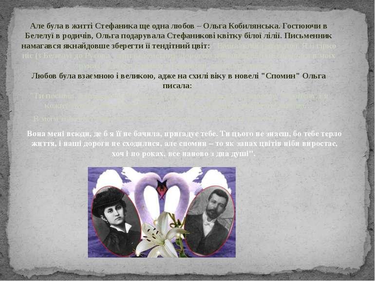 Але була в житті Стефаника ще одна любов – Ольга Кобилянська. Гостюючи в Беле...