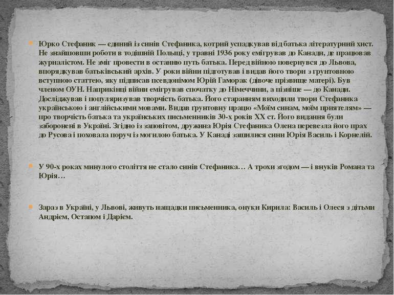 Юрко Стефаник — єдиний із синів Стефаника, котрий успадкував від батька літер...