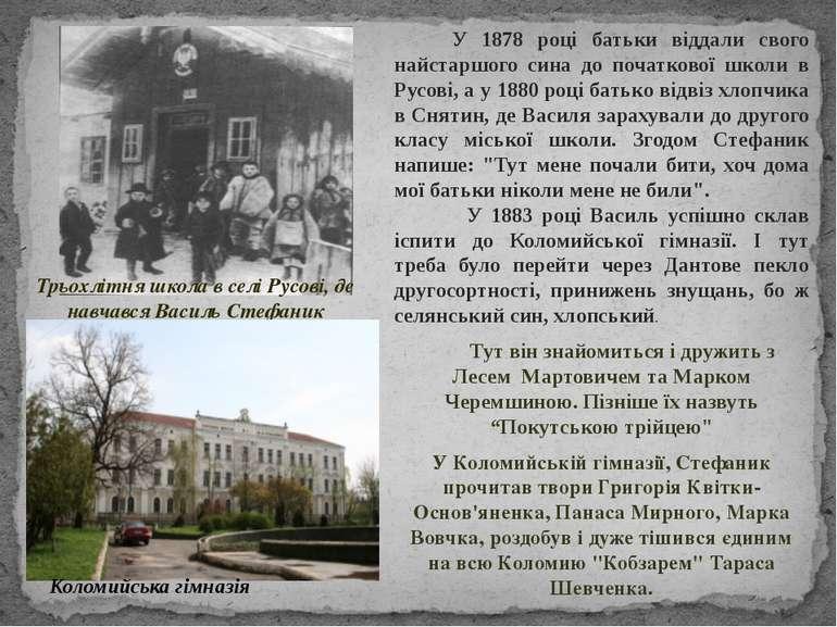У 1878 році батьки віддали свого найстаршого сина до початкової школи в Русов...