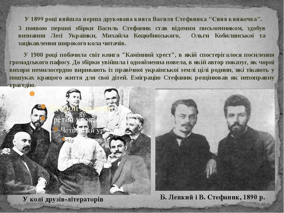 Б. Лепкий і В. Стефаник, 1890 р. У 1899 році вийшла перша друкована книга Вас...